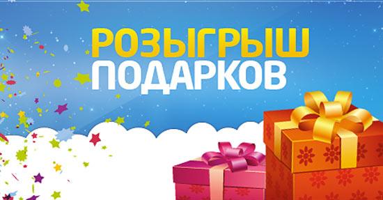Розыгрыш подарков на сайте